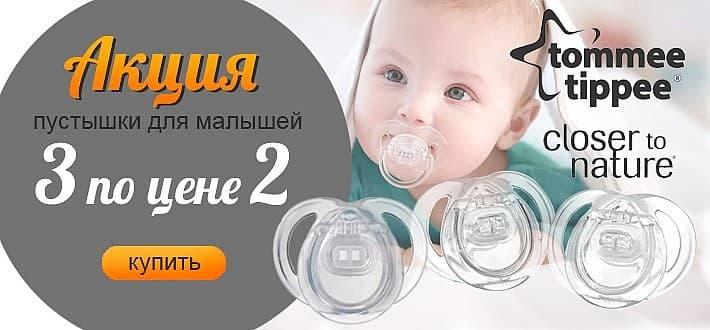 Пустышки для малышей