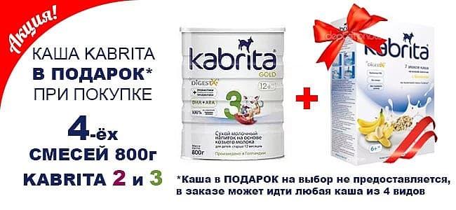 Детские молочные смеси Кабрита 2 и 3. Акция.