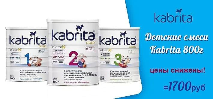 Скидка на молочные смеси для детей Кабрита