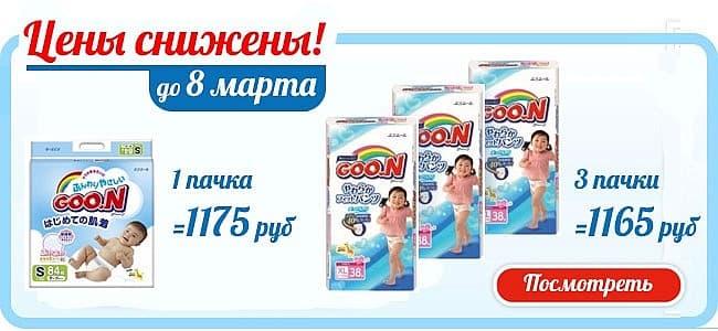 Японские подгузники Goon купить